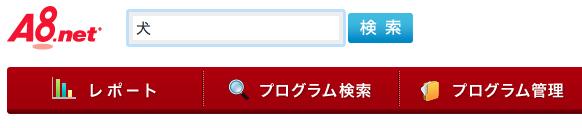 A8.netで「犬」と検索