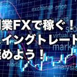副業でFX