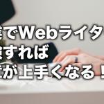 副業Webライターは安定して稼げる!