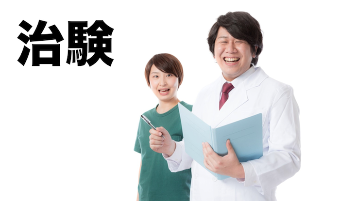 治験アルバイト