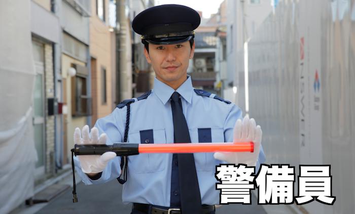 警備員のバイト