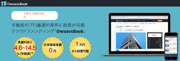 不動産投資OwnersBook-01