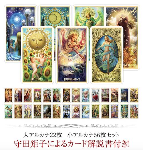 オリジナルタロットカード【MIRA-ミラ-】