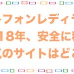 テレフォンレディおすすめランキングTop3【安全2018年最新版】