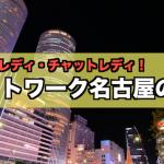 ポケットワーク名古屋