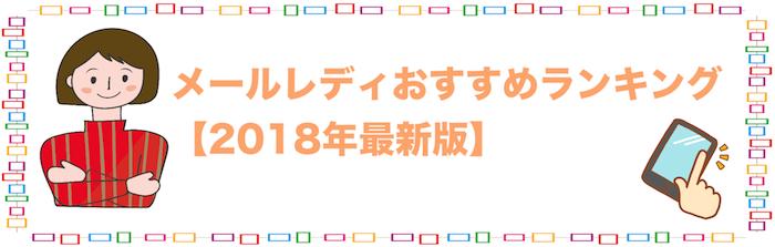 メールレディおすすめランキング【主婦のスマホ副業2018年最新版】