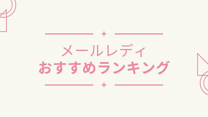 メールレディおすすめランキング【人気のスマホ副業】