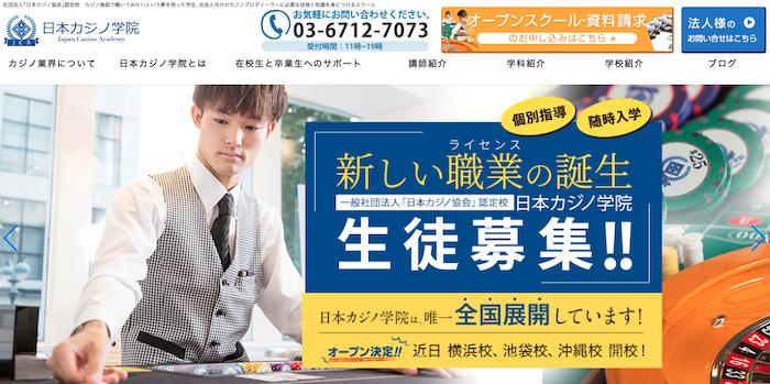 カジノディーラー「日本カジノ学院」