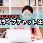 DMMライブチャットは初めての主婦や学生でも稼げる!