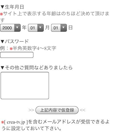 クレア仮登録02