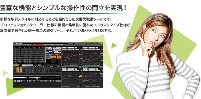 DMM FXPLUS-01