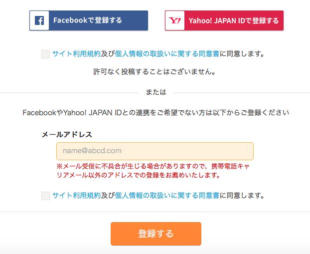 ownersbook(オーナーズブック)口座開設-01