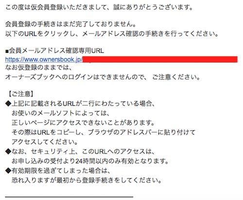 ownersbook(オーナーズブック)口座開設-03