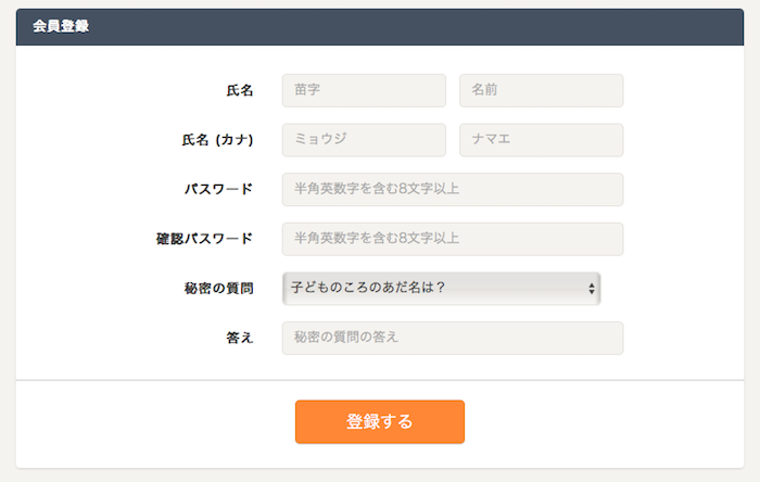 ownersbook(オーナーズブック)口座開設-04
