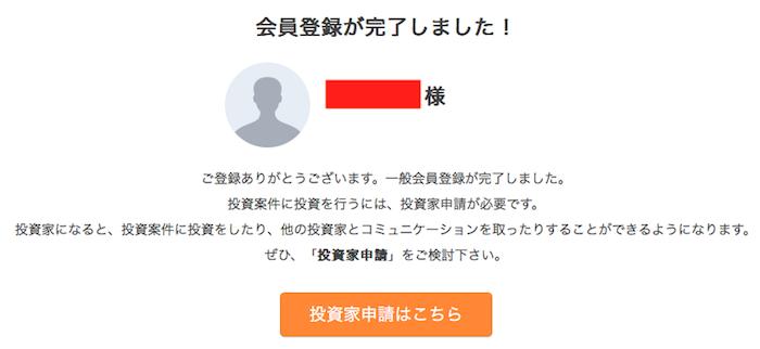 ownersbook(オーナーズブック)口座開設-05