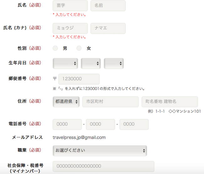 ownersbook(オーナーズブック)口座開設-06