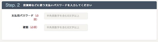 ownersbook(オーナーズブック)口座開設-07