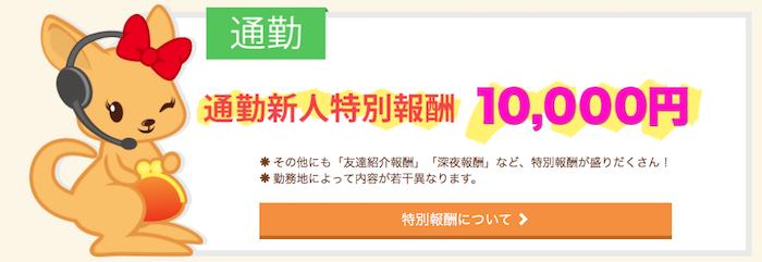 ポケットワーク札幌の新人特別報酬