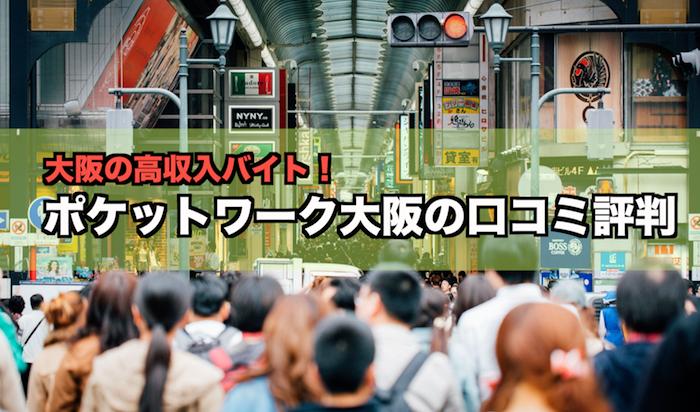 ポケットワーク大阪の口コミ評判