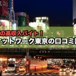 ポケットワーク東京の口コミ評判