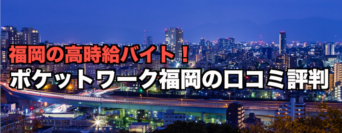ポケットワーク福岡