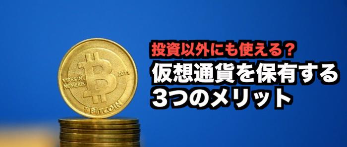 仮想通貨を投資目的以外で購入する3つのメリット
