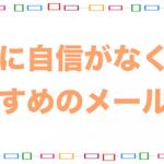 ブス・ブサイクでも稼げる副業メールレディ【容姿に自信がなくても大丈夫!】
