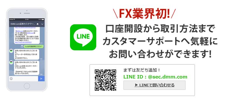 1.サポートが手厚い!業界初のLINEカスタマーサポート(平日24時間、LINE問合せ)
