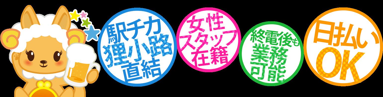 すすきの駅、大通駅近!ポケットワーク札幌店
