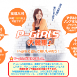 P-girlsの詳細